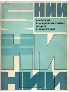 Книга Вентиляция и кондиционирование воздуха в зданиях НИИ. по цене 320.00 р.