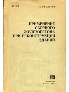 Книга Применение сборного железобетона при реконструкции зданий по цене 270.00 р.