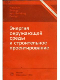 Книга Энергия окружающей среды и строительное проектирование. по цене 480.00 р.