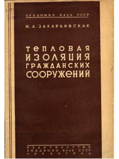 Книга Тепловая изоляция гражданских сооружений. по цене 530.00 р.