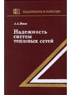 Книга Надежность систем тепловых сетей. по цене 370.00 р.