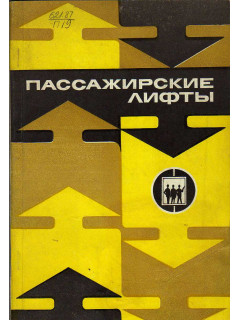 Книга Пассажирские лифты. по цене 320.00 р.