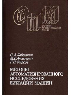 Книга Методы автоматизированного исследования вибрации машин. по цене 140.00 р.