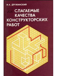 Слагаемые качества конструкторских работ (записки конструктора).