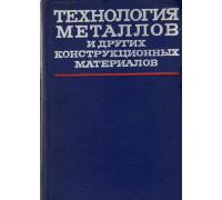 Технология металлов и других конструкционных материалов