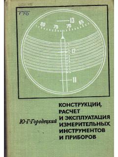 Конструкции, расчет и эксплуатация измерительных инструментов и приборов.