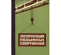 Эксплуатация подъемных сооружений. Сборник официальных материалов.
