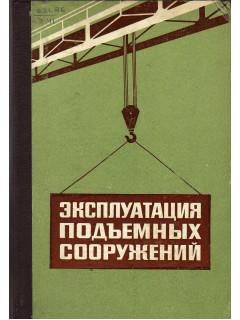 Книга Эксплуатация подъемных сооружений. Сборник официальных материалов. по цене 210.00 р.