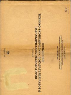 Книга Повышение технико-экономиченских показателей работы гидравлических экскаваторов. Части I и II по цене 480.00 р.