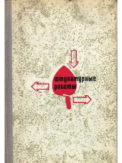 Книга Штукатурные работы. по цене 110.00 р.