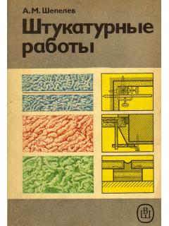 Книга Штукатурные работы. по цене 190.00 р.