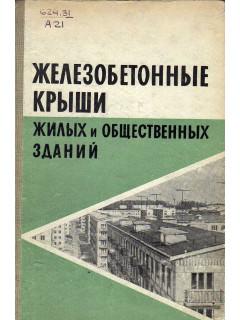 Книга Железобетонные крыши жилых и общественных зданий. по цене 220.00 р.