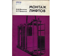 Монтаж лифтов.