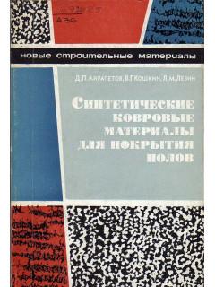 Книга Синтетические ковровые материалы для покрытия полов. по цене 210.00 р.