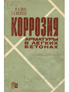 Книга Коррозия арматуры в легких бетонах по цене 370.00 р.