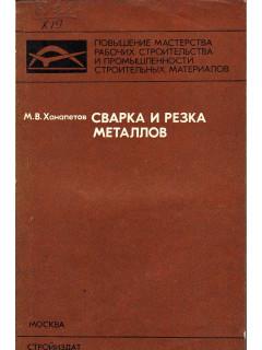 Книга Сварка и резка металлов. по цене 210.00 р.