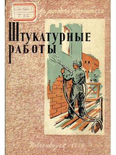 Книга Штукатурные работы. по цене 140.00 р.