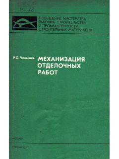 Механизация отделочных работ.