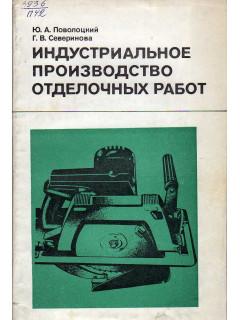 Книга Индустриальное производство отделочных работ. по цене 160.00 р.