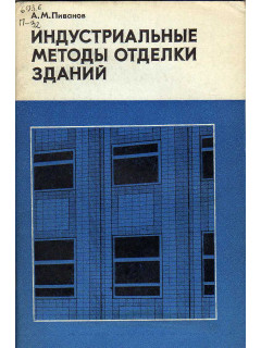 Индустриальные методы отделки зданий.