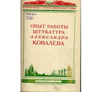 Опыт работы штукатура Александра Ковалева