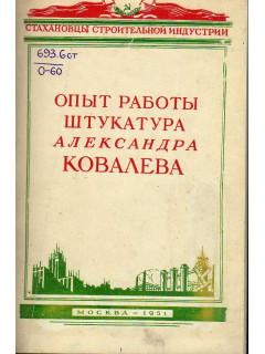 Книга Опыт работы штукатура Александра Ковалева по цене 160.00 р.