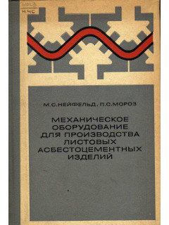 Книга Механическое оборудование для производства листовых асбестоцементных изделий по цене 370.00 р.
