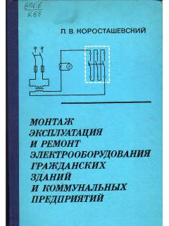 Монтаж, эксплуатация и ремонт электрооборудования гражданских зданий и коммунальных предприятий.