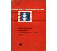 Пиротехнические инструменты для электромонтажных работ