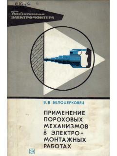 Книга Применение пороховых механизмов в электромонтажных работах. по цене 110.00 р.