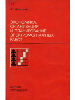 Экономика, организация и планирование электромонтажных работ.