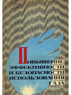 Книга Повышение эффективности и безопасности использования газа. по цене 530.00 р.