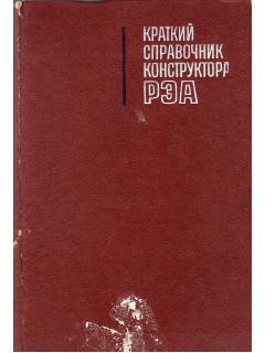 Краткий справочник конструктора РЭА.