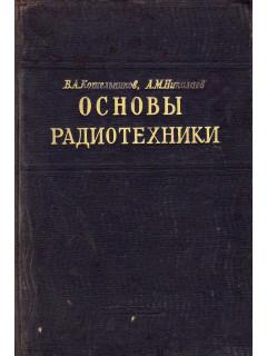 Основы радиотехники. Часть II.