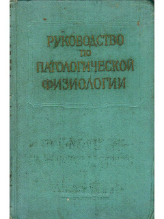 Руководство по патологической физиологии. В 4-х томах. Том 1,2
