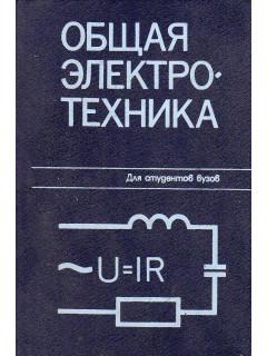 Общая электро-техника.