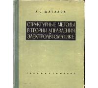 Структурные методы в теории управления и электроавтоматике.
