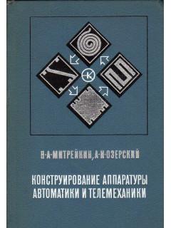 Книга Конструирование аппаратуры автоматики и телемеханики. по цене 160.00 р.
