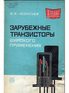 Зарубежные транзисторы широкого применения.