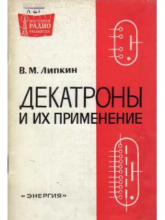 Книга Декатроны и их применение. по цене 90.00 р.