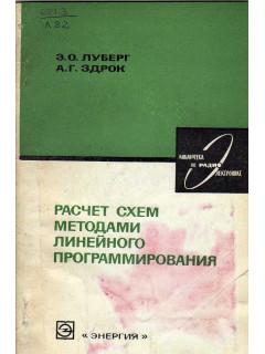 Книга Расчет схем методами линейного программирования. по цене 90.00 р.