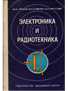 Электроника и радиотехника.
