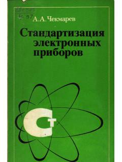 Книга Стандартизация электронных приборов. по цене 140.00 р.