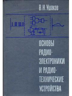 Основы радиоэлектроники и радиотехнические устройства.