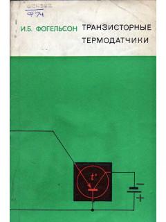 Транзисторные термодатчики.