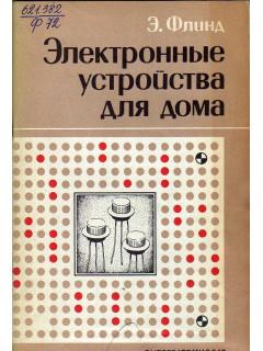 Книга Электронные устройства для дома. по цене 90.00 р.