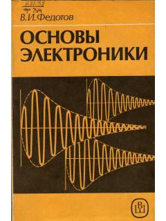 Основы электроники.