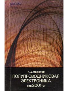 Книга Полупроводниковая электроника, год 2001-й. по цене 160.00 р.