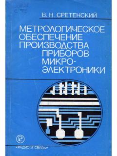 Метрологическое обеспечение производства приборов микроэлектроники.