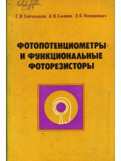 Фотопотенциометры и функциональные фоторезисторы.